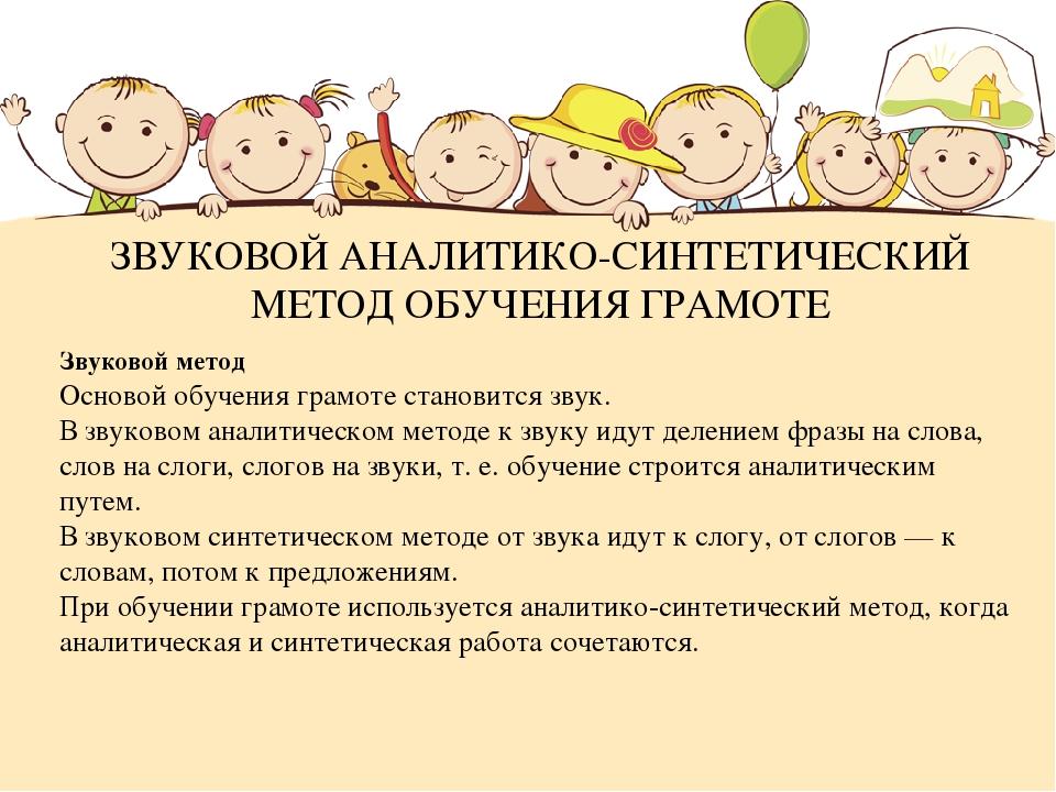 Методика обучения письму глухих школьников.