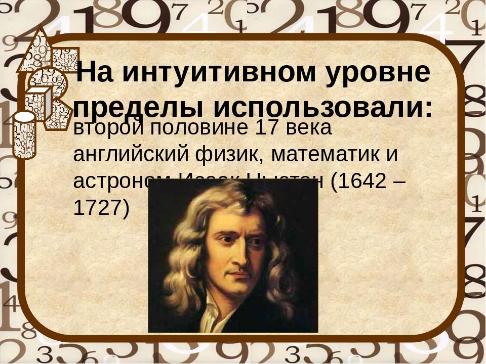 История пределов математика доклад 3467