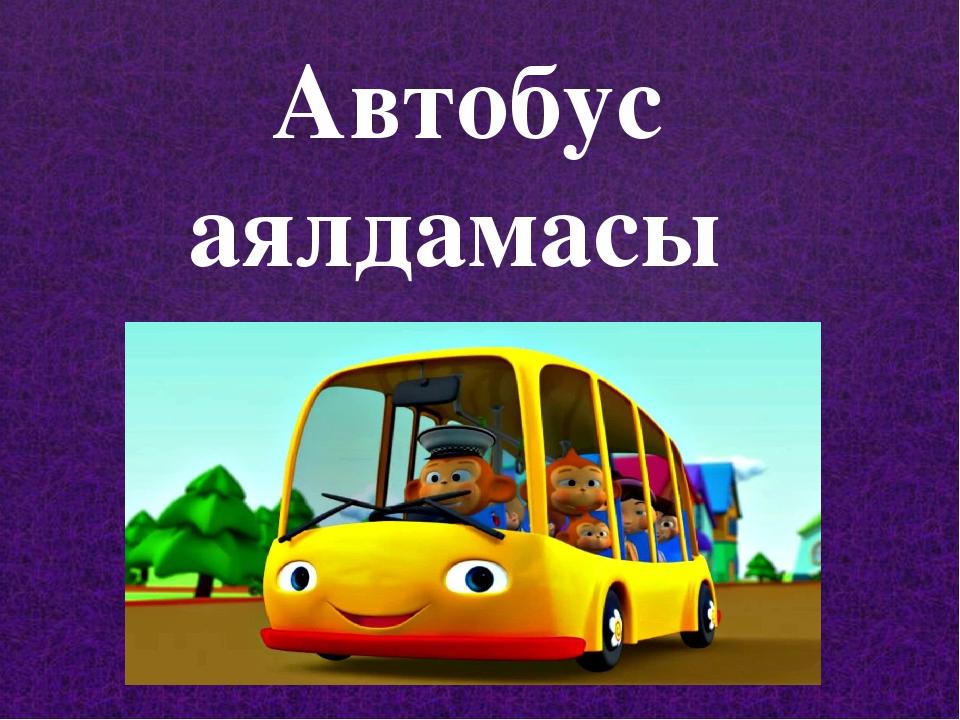 Автобус аялдамасы