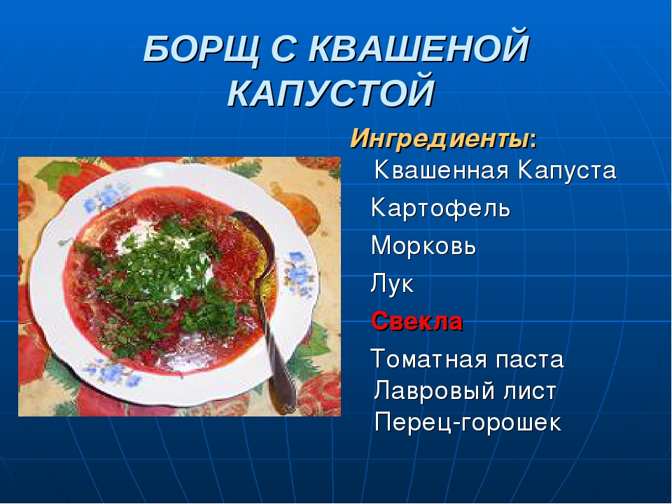 рецепт борщ с кислой капустой