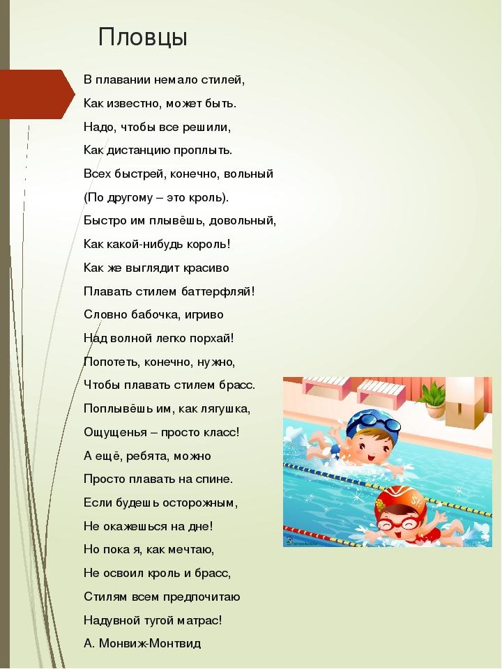 стихи для пловцов продуктовому