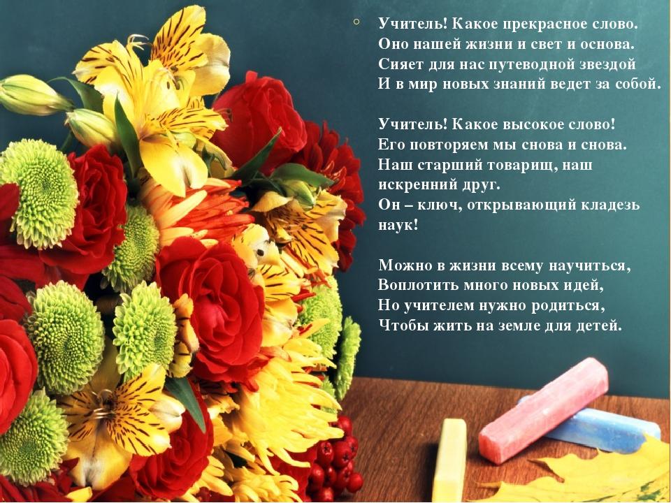гуляли стихи пожелания учителю начальных классов данной статье