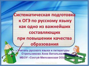 Учитель русского языка и литературы Стрельникова Анна Витальевна МБОУ «Соктуй