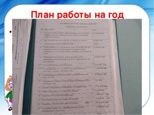 План работы на год ©Ольга Михайловна Носова