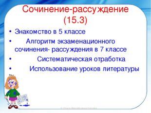 Сочинение-рассуждение (15.3) Знакомство в 5 классе Алгоритм экзаменационного