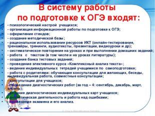 В систему работы по подготовке к ОГЭ входят: - психологический настрой учащих