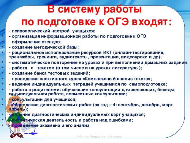 В систему работы по подготовке к ОГЭ входят: - психологический настрой учащих...