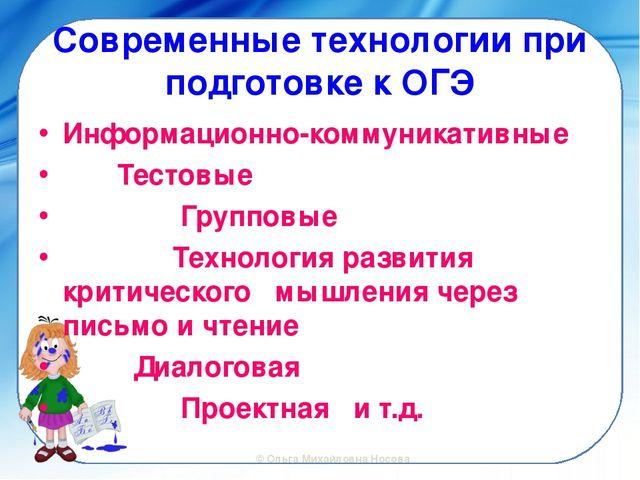 Современные технологии при подготовке к ОГЭ Информационно-коммуникативные Тес...
