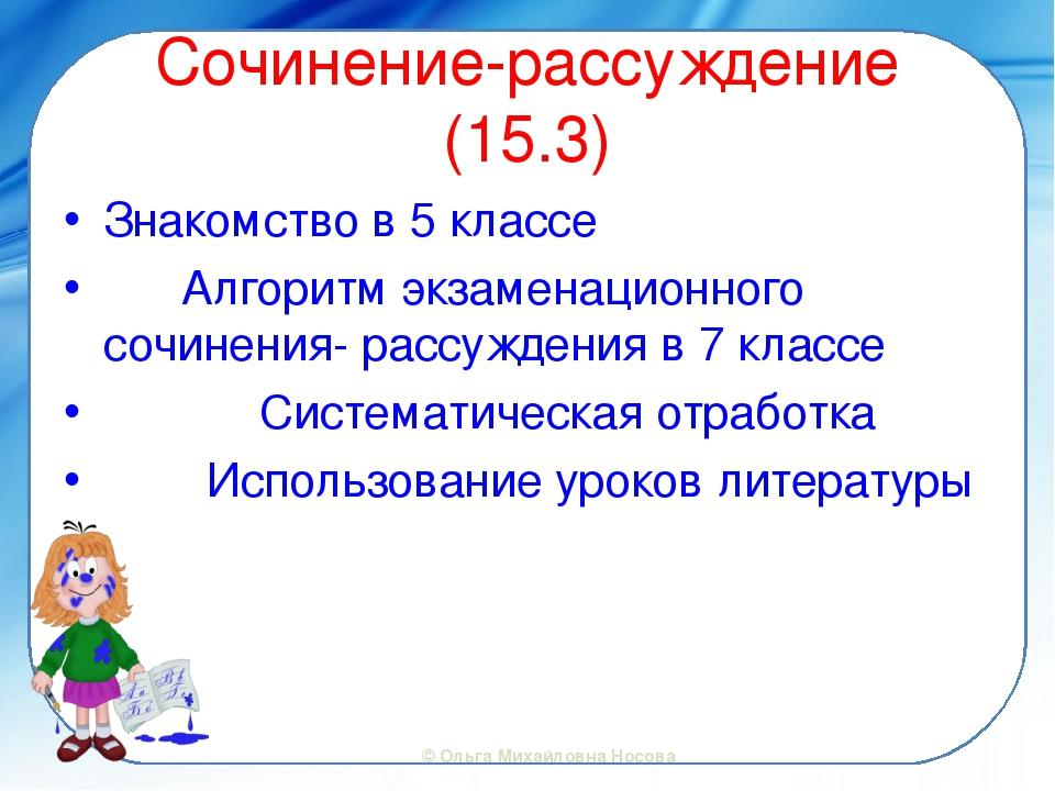 Сочинение-рассуждение (15.3) Знакомство в 5 классе Алгоритм экзаменационного...