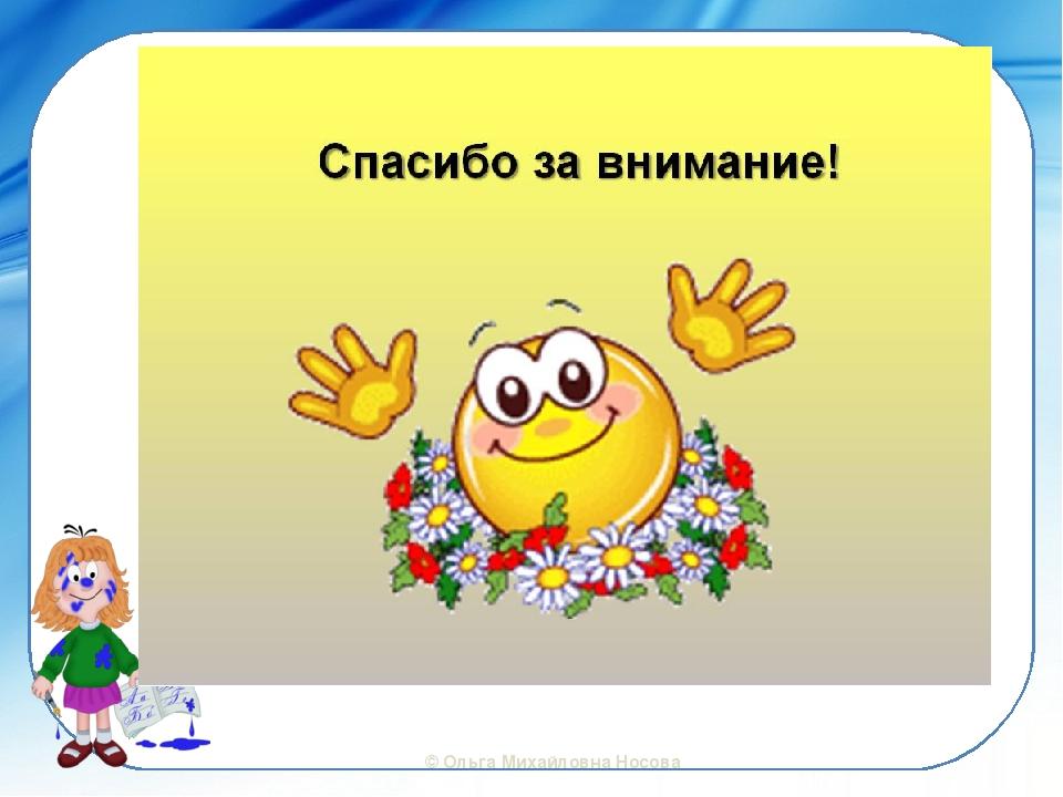 ©Ольга Михайловна Носова