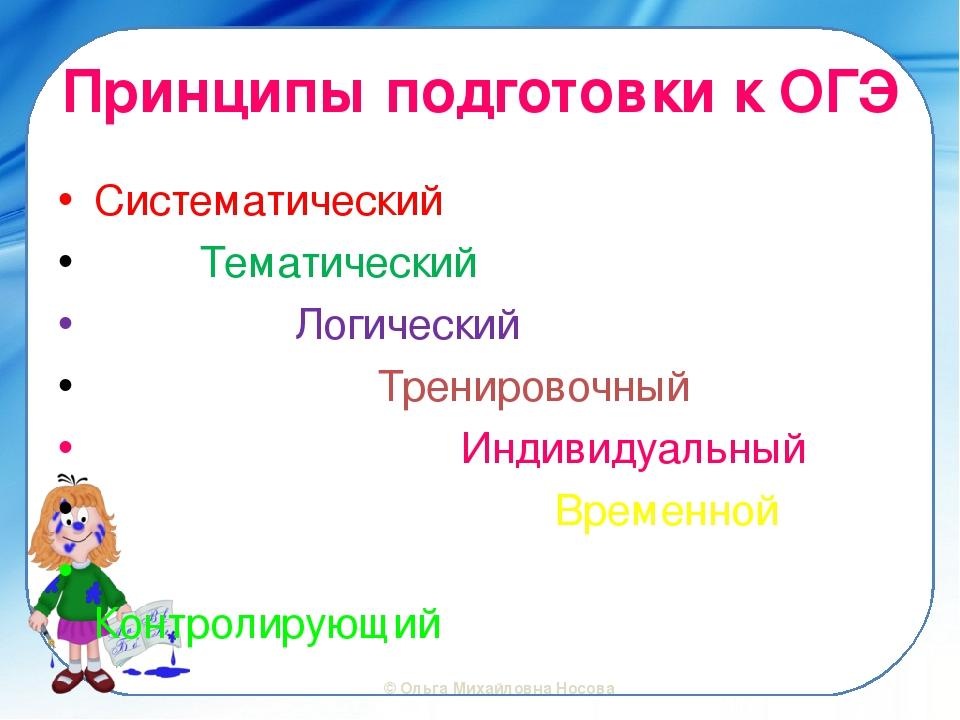 Принципы подготовки к ОГЭ Систематический Тематический Логический Тренировочн...