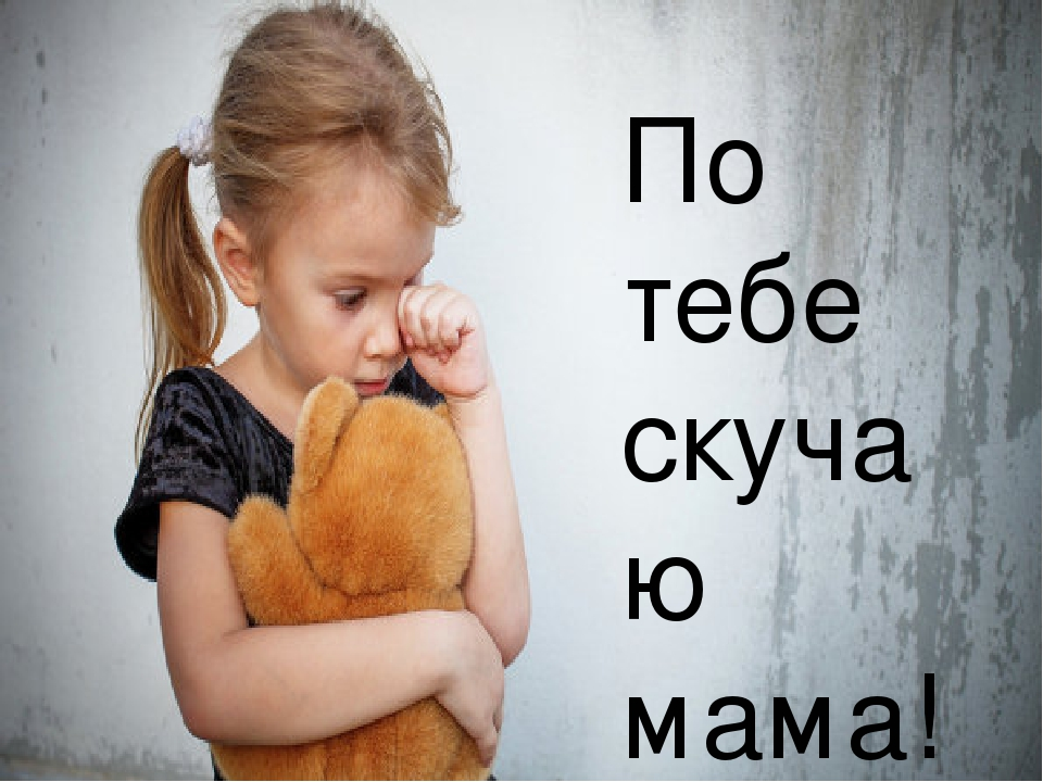 Картинки с надписью я скучаю мама