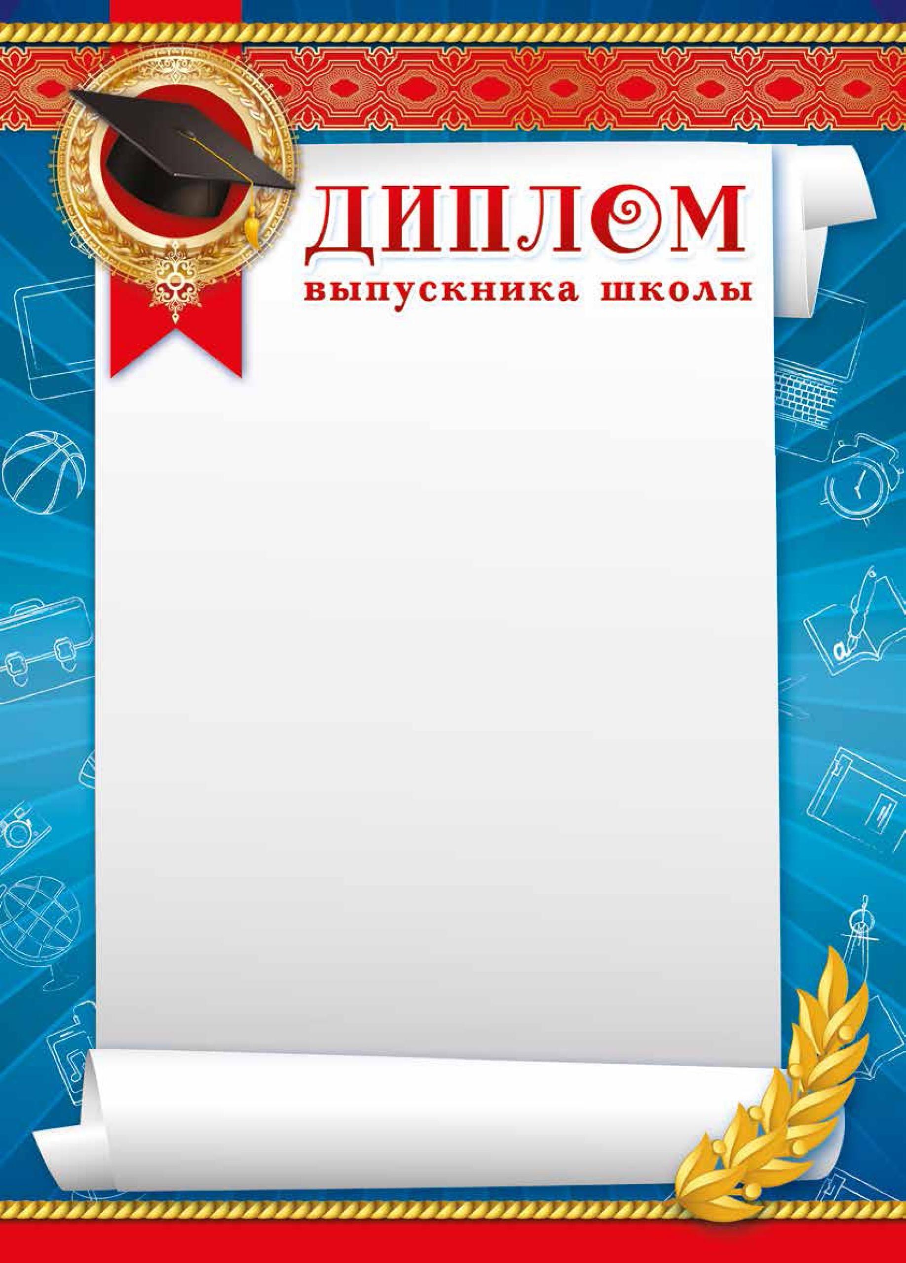 текст грамот выпускнику школы