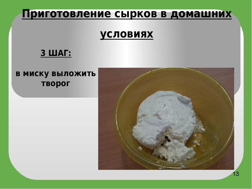 Творожного сыра в домашних условиях