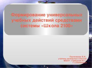 Формирование универсальных учебных действий средствами системы «Школа 2100» П