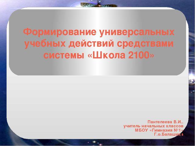 Формирование универсальных учебных действий средствами системы «Школа 2100» П...
