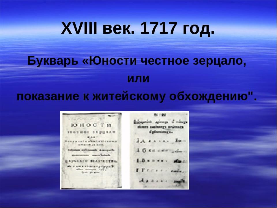 XVIII век. 1717 год. Букварь «Юности честное зерцало, или показание к житейск...
