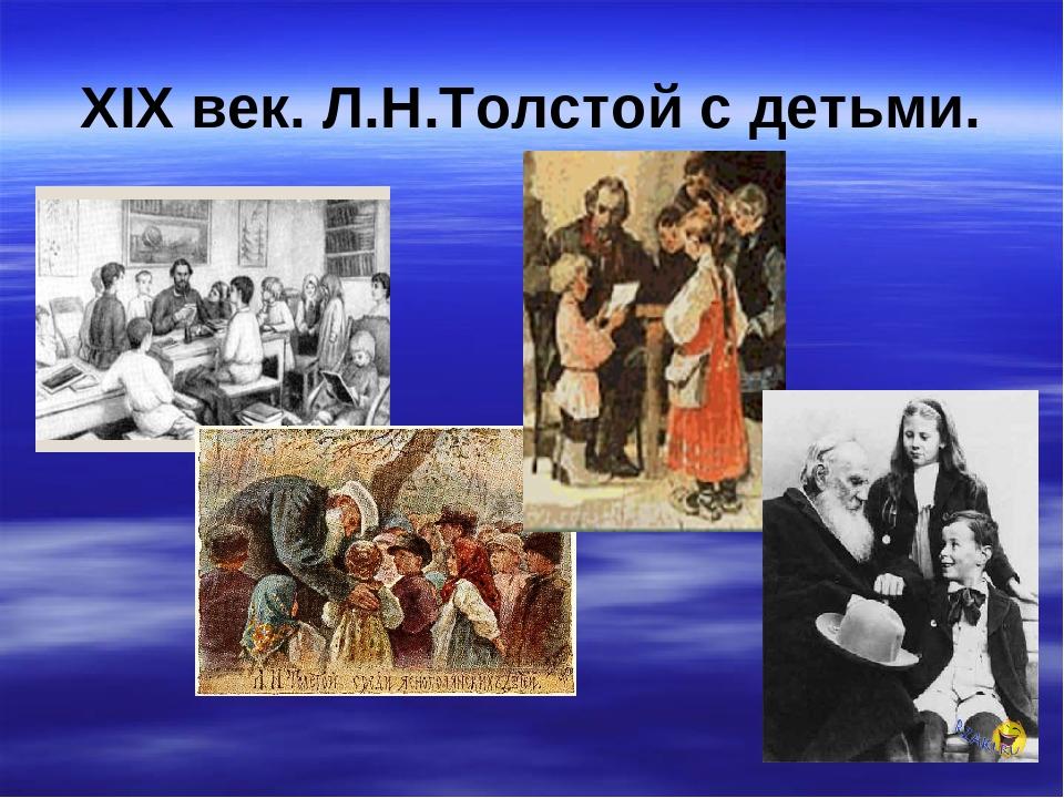 XIX век. Л.Н.Толстой с детьми.