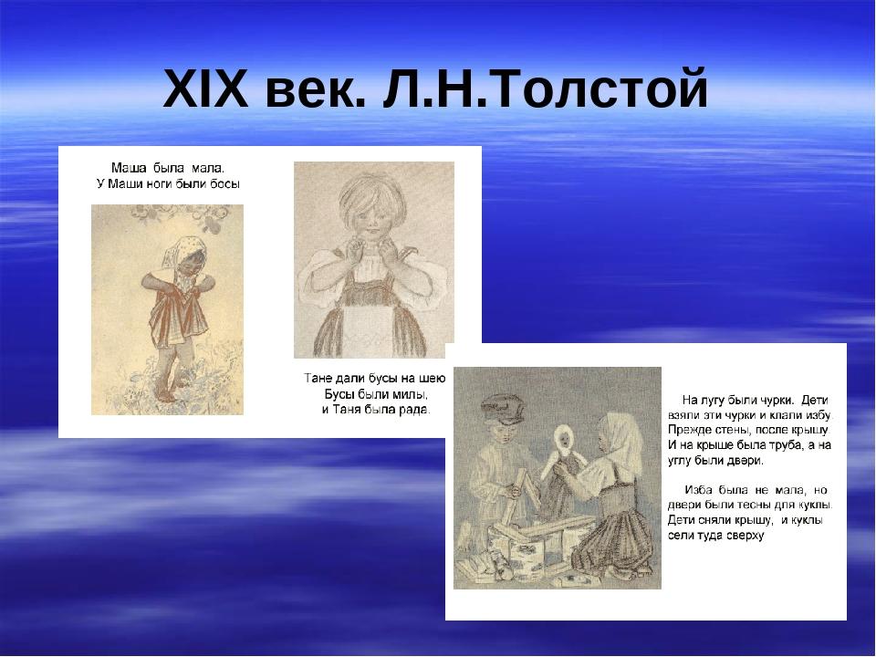 XIX век. Л.Н.Толстой