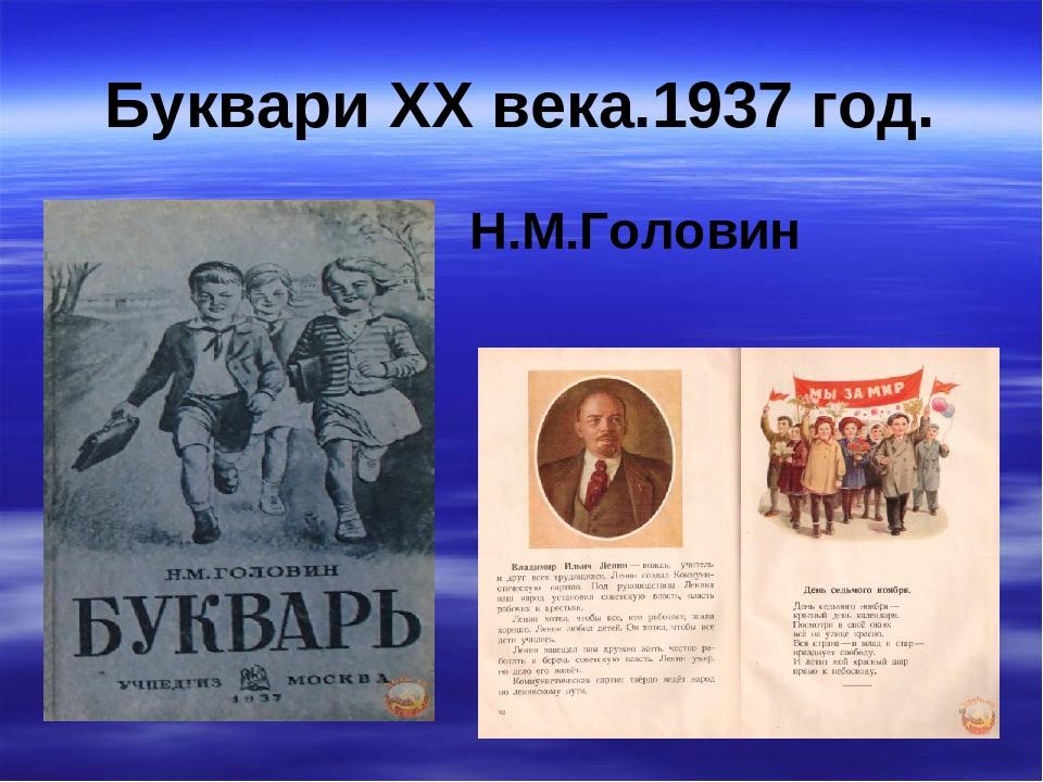 Буквари XX века.1937 год. Н.М.Головин