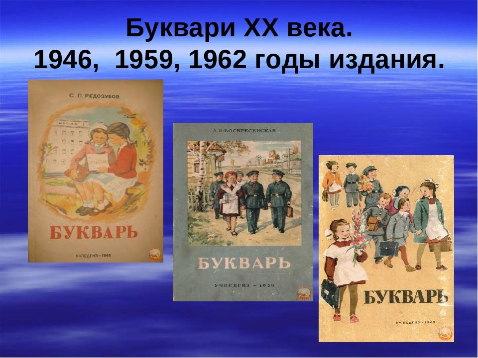 Буквари XX века. 1946, 1959, 1962 годы издания.