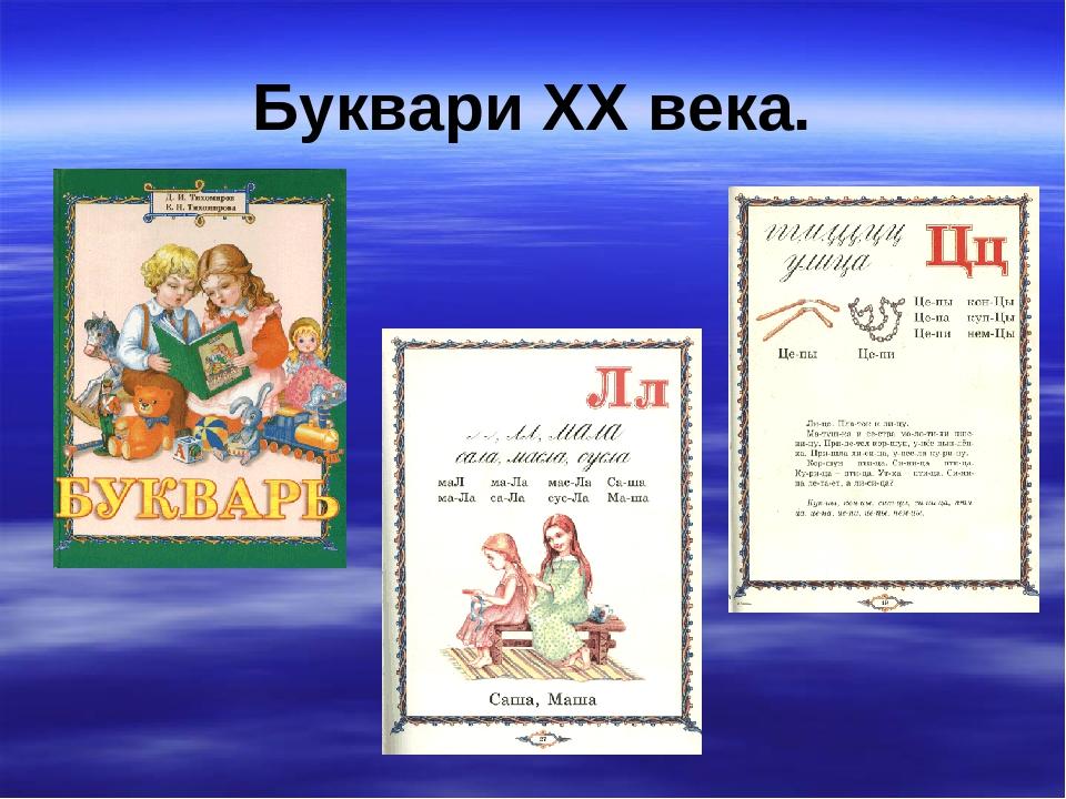 Буквари XX века.