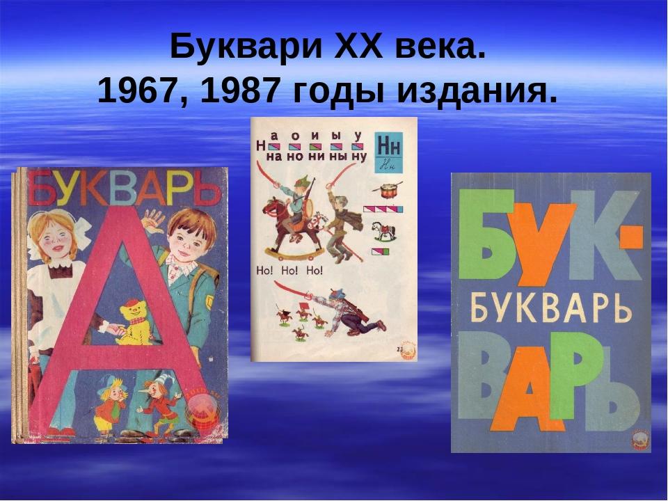 Буквари XX века. 1967, 1987 годы издания.