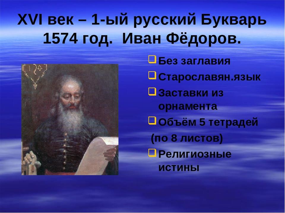 XVI век – 1-ый русский Букварь 1574 год. Иван Фёдоров. Без заглавия Старослав...