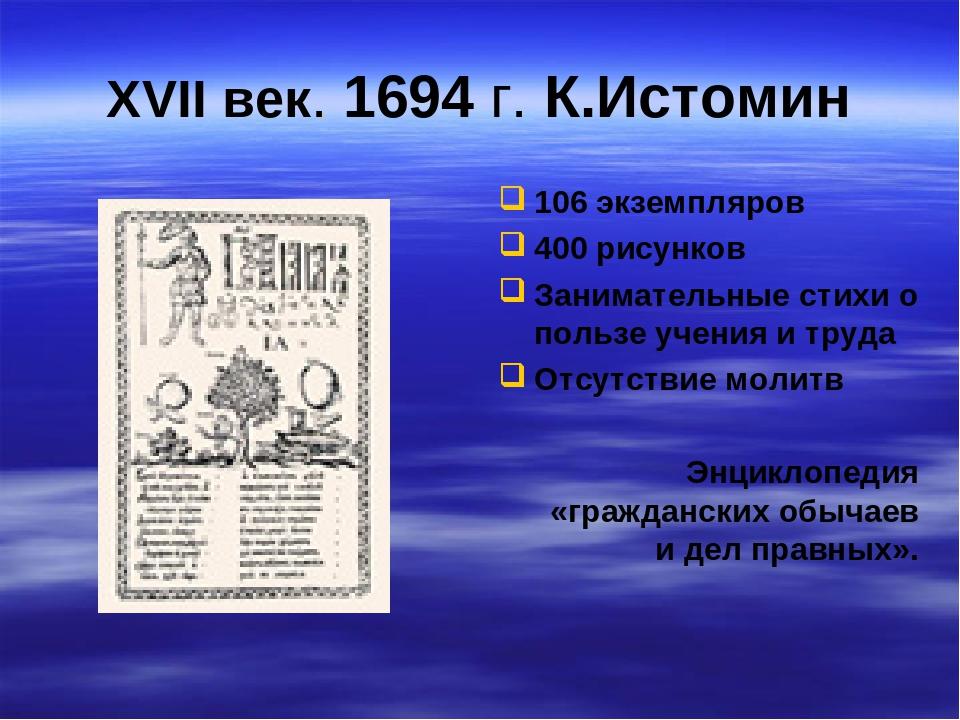 XVII век. 1694 г. К.Истомин 106 экземпляров 400 рисунков Занимательные стихи...
