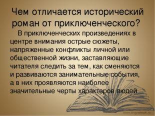 особенностьт приключенческих романгов презентацииъ