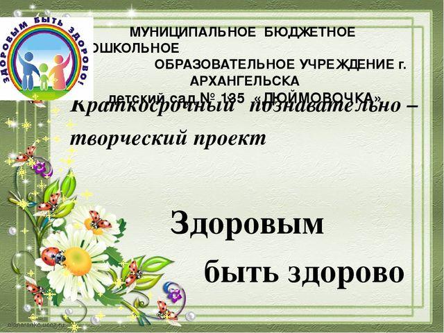 Проект Неделя здоровья в детском саду c22fe924fd7