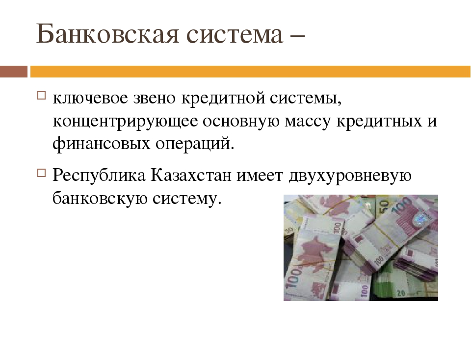 Банковская система – ключевое звено кредитной системы, концентрирующее основн...