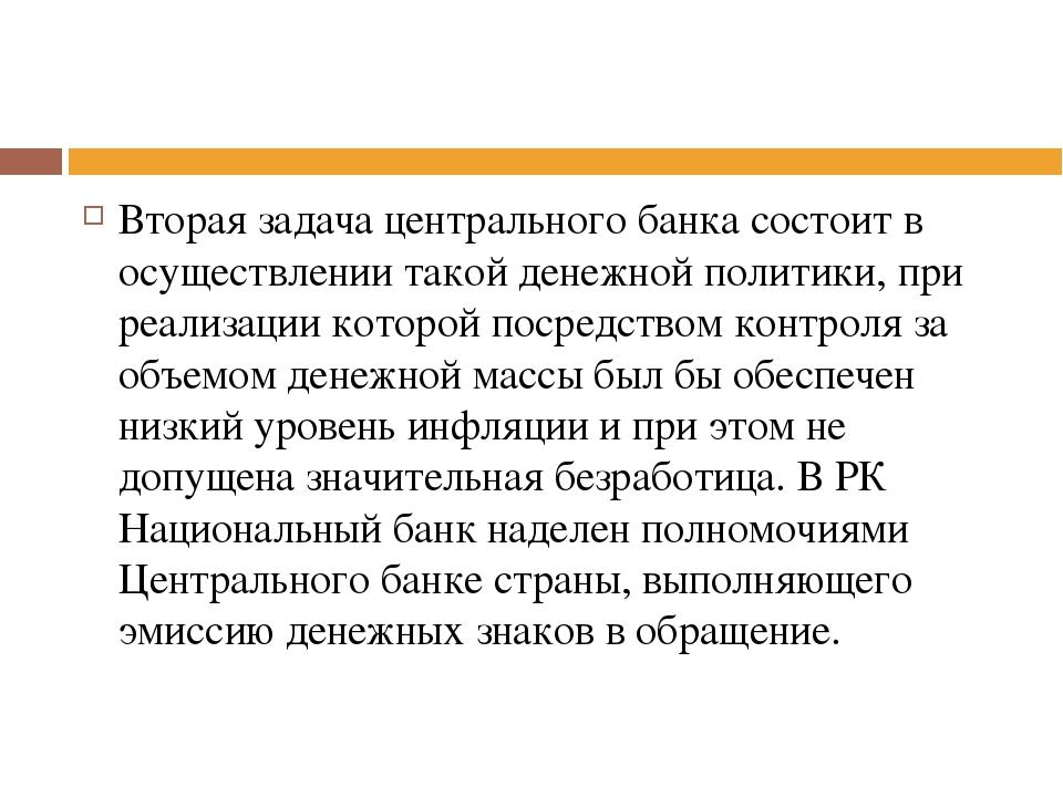 Вторая задача центрального банка состоит в осуществлении такой денежной поли...
