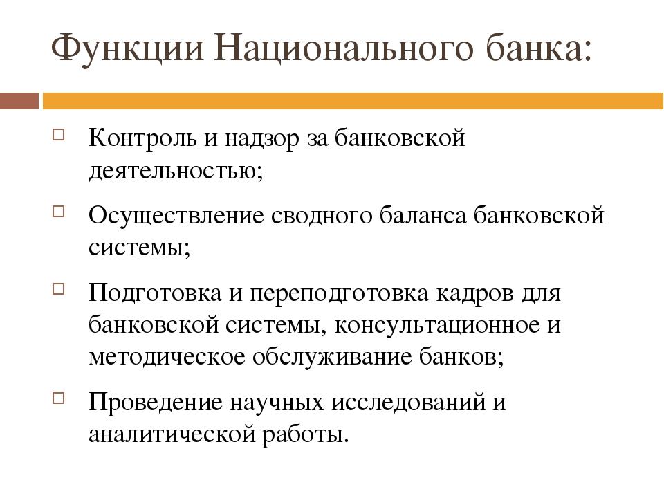 Функции Национального банка: Контроль и надзор за банковской деятельностью; О...