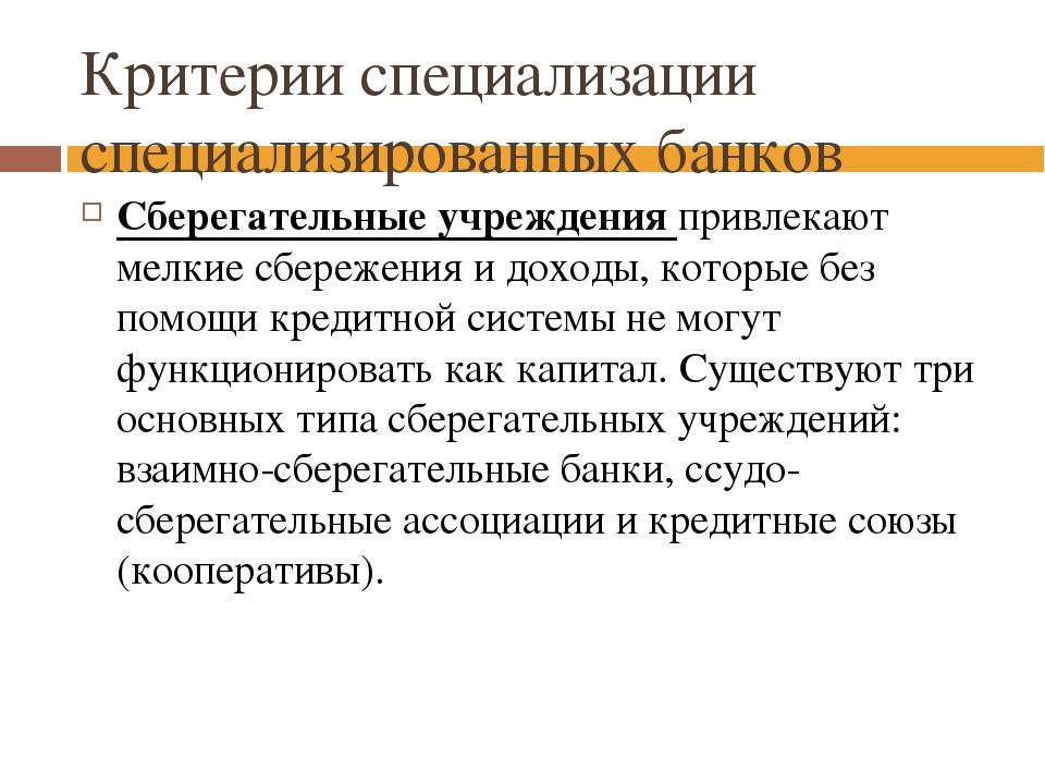 Критерии специализации специализированных банков Сберегательные учреждения пр...