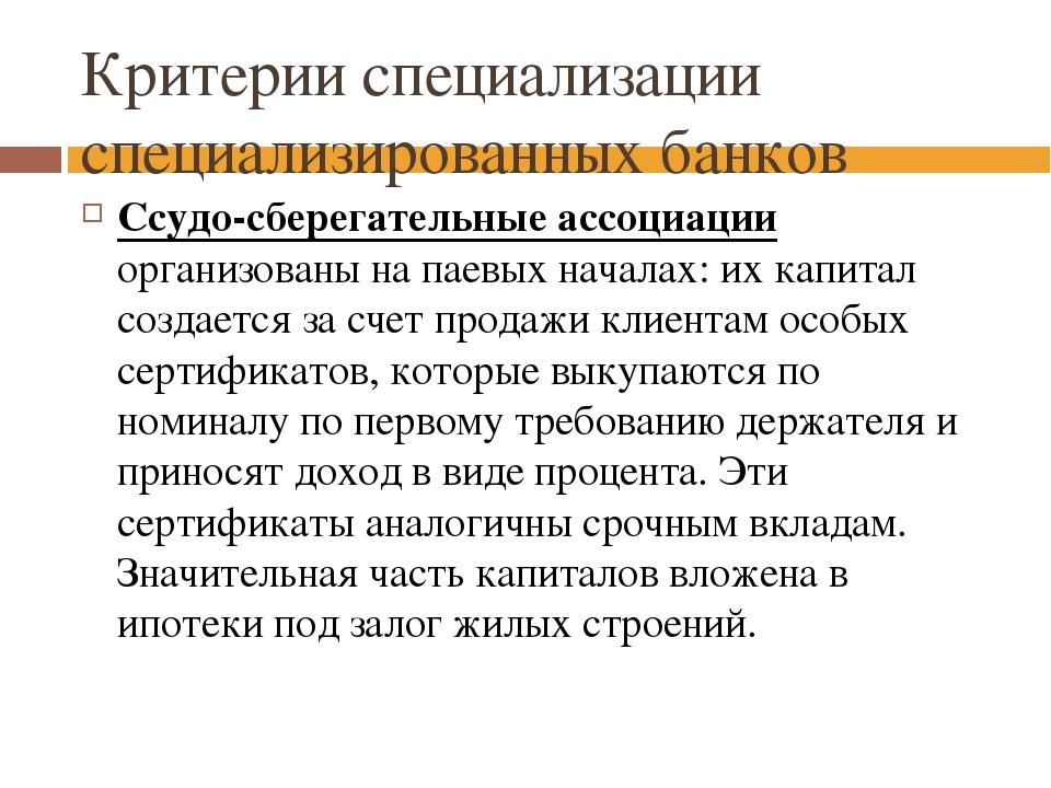 Критерии специализации специализированных банков Ссудо-сберегательные ассоциа...