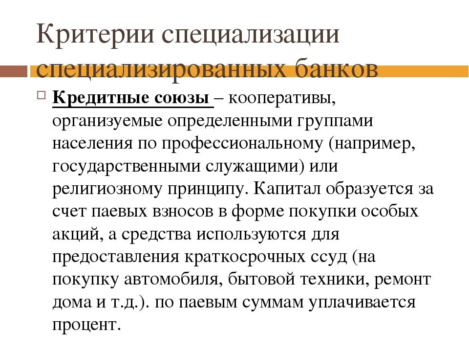Критерии специализации специализированных банков Кредитные союзы – кооператив...