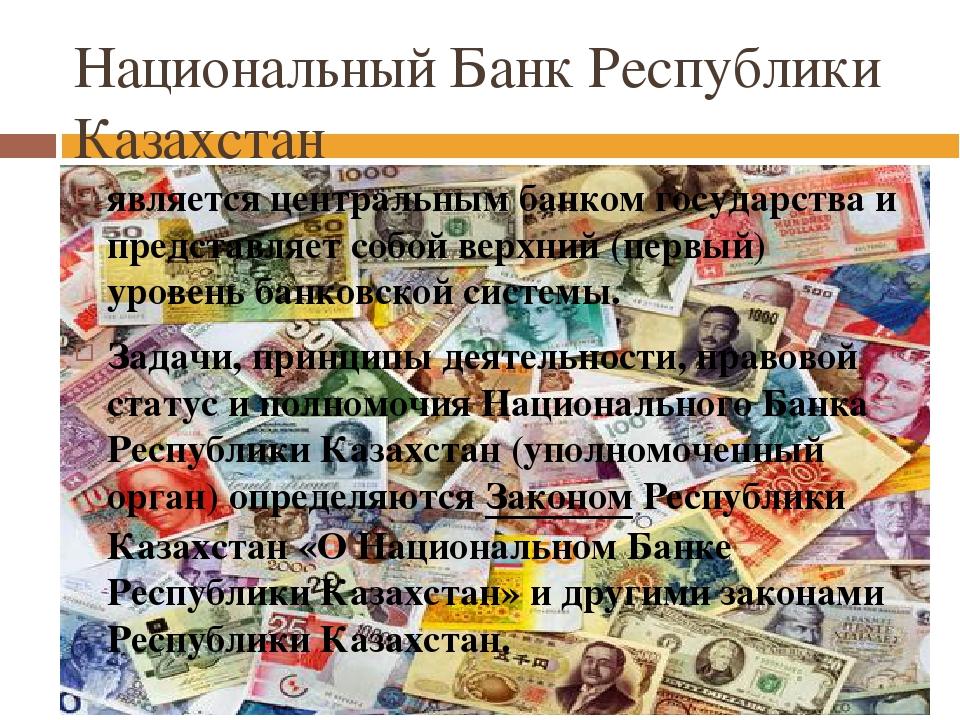 Национальный Банк Республики Казахстан является центральным банком государств...