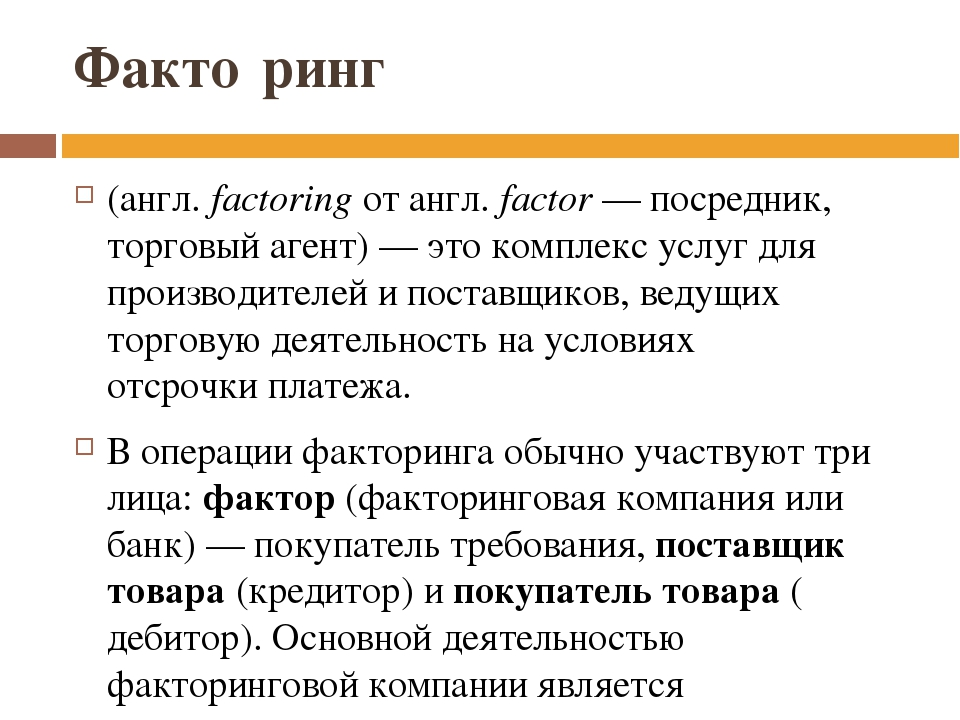 Факто́ринг (англ.factoring от англ.factor— посредник, торговый агент)— эт...