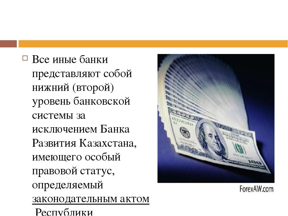 Все иные банки представляют собой нижний (второй) уровень банковской системы...