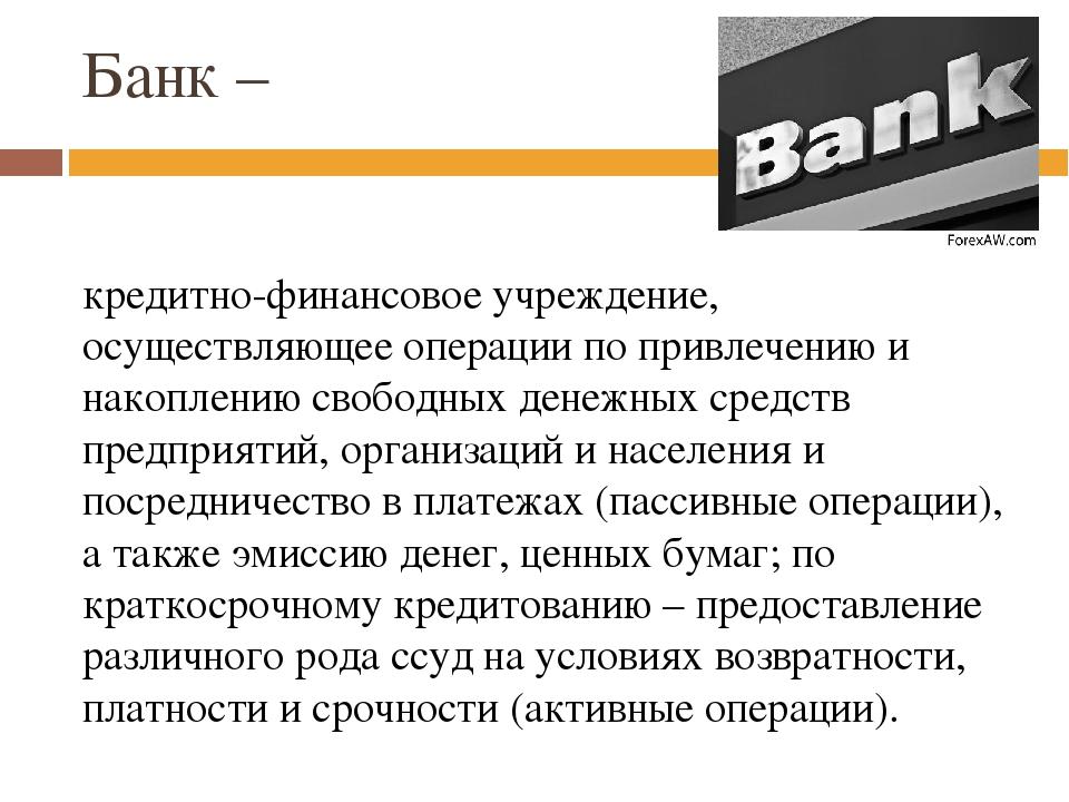 Банк – кредитно-финансовое учреждение, осуществляющее операции по привлечению...