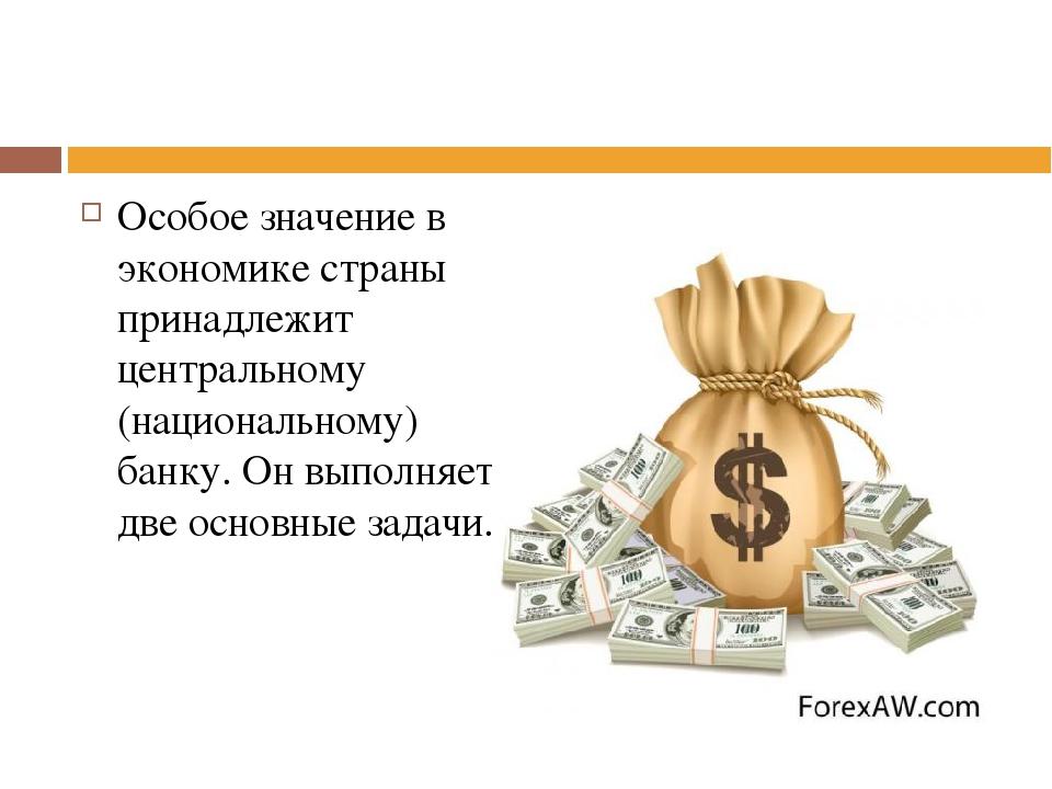 Особое значение в экономике страны принадлежит центральному (национальному)...