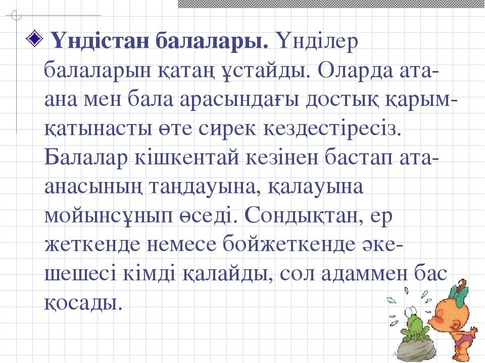 абота кермбекова ана мен бала