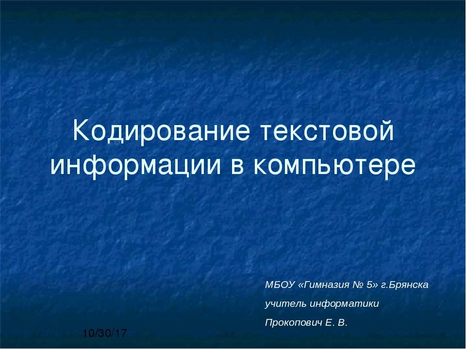 Кодирование текстовой информации в компьютере МБОУ «Гимназия № 5» г.Брянска у...
