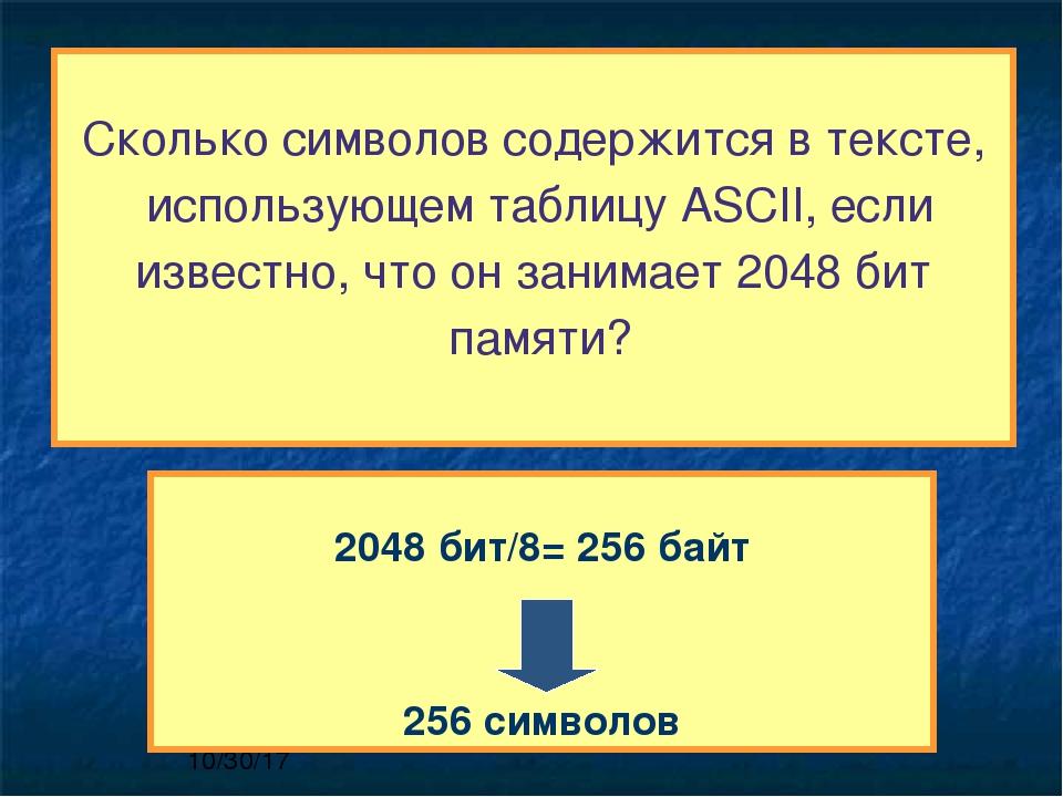 Сколько символов содержится в тексте, использующем таблицу ASCII, если извес...