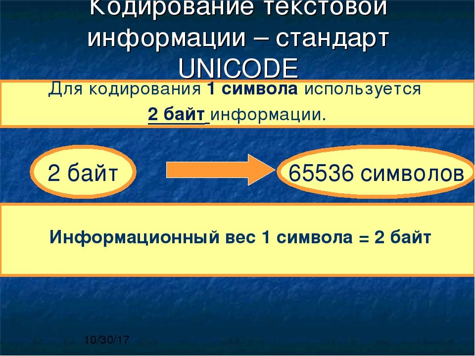 Кодирование текстовой информации – стандарт UNICODE Для кодирования 1 символа...