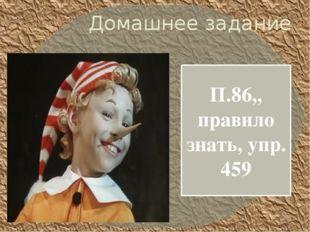 Домашнее задание П.86,, правило знать, упр. 459
