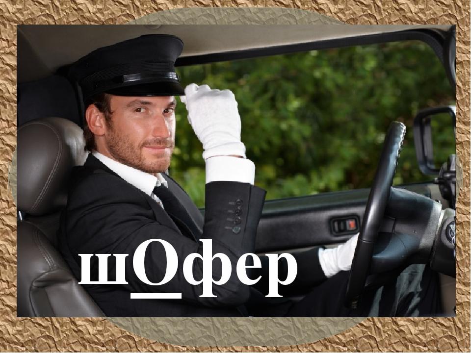 Работа водителем с личным автомобилем в Санкт-Петербурге