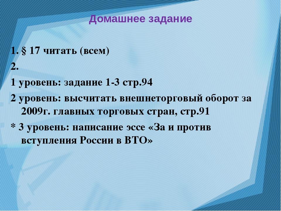 Эссе на тему вступление россии в вто 2237