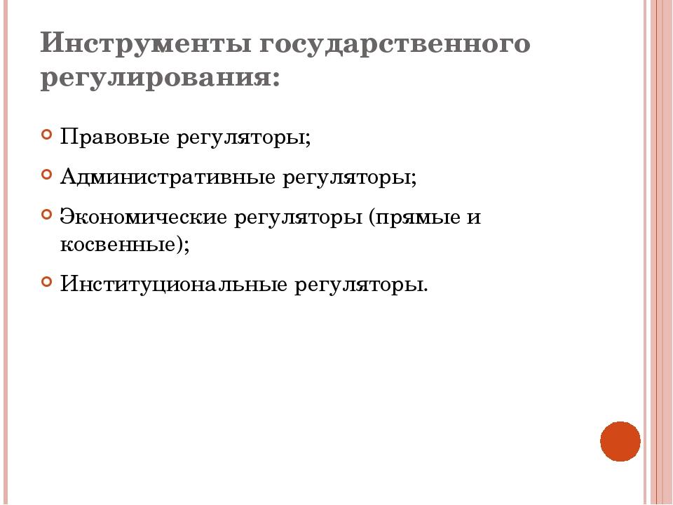 Инструменты государственного регулирования: Правовые регуляторы; Администрати...